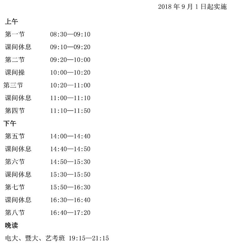 广州广播电视大学侨光分校